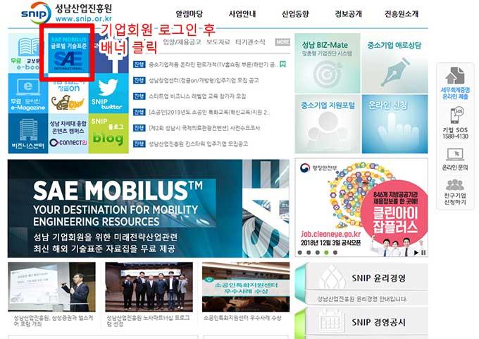 성남산업진흥원 SAE 기술정보 서비스 오픈