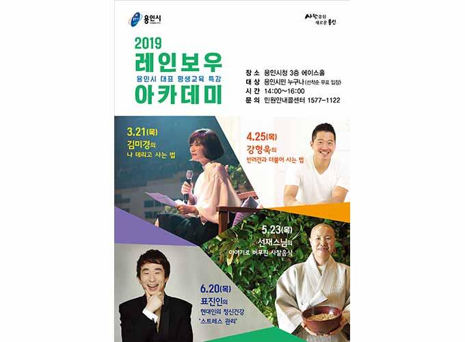 용인시 인문소양 무료특강 레인보우아카데미