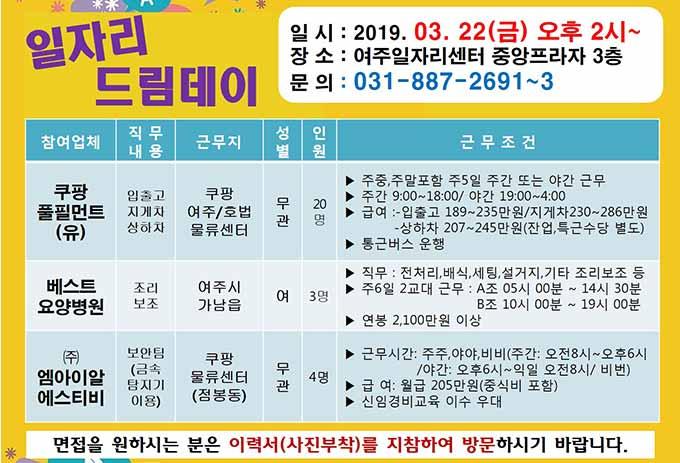 여주시 22일 일자리 드림(Dream)데이 개최