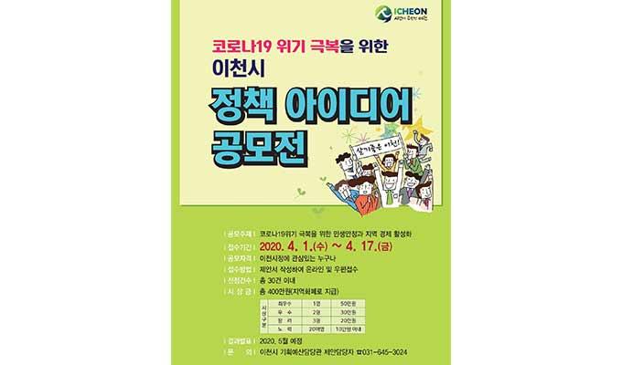 이천시 정책 아이디어 공모전 개최