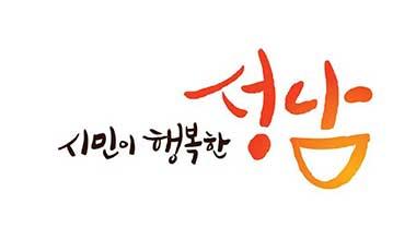 성남시 지방소득세 납부 연장 지원