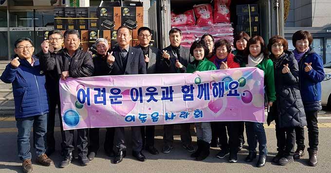 용인시 주민‧사회단체‧기업 등 이웃돕기