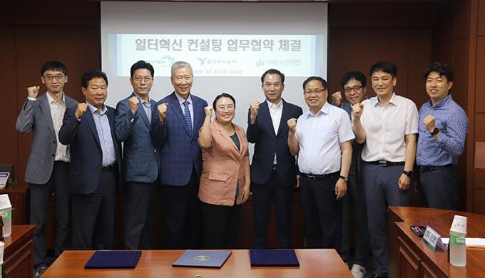 용인도시공사 일터혁신 컨설팅 업무협약 체결