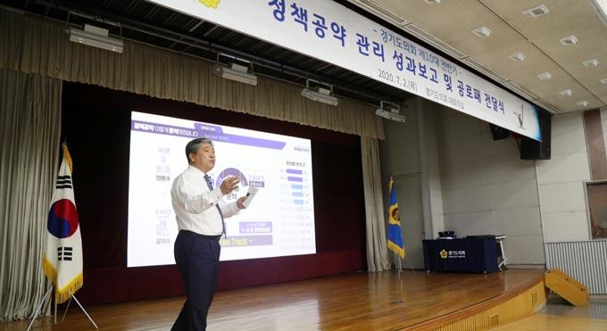 송한준 경기도의장, 정책백서 공개