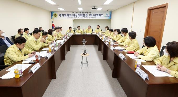 경기도의회 비상대책본부 7차 대책회의 실시