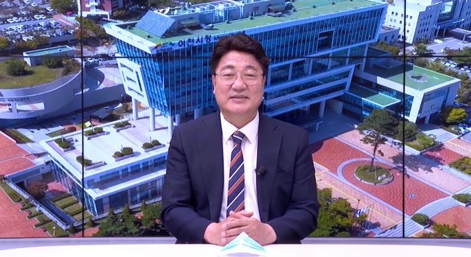 엄태준 이천시장, 취임 2주년기념 온라인 진행