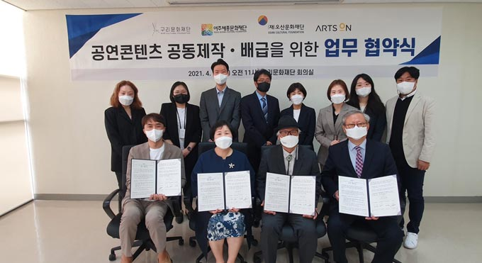 여주세종문화재단, 가족 뮤지컬 공동제작 협약