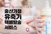 성남시 출산가정 유축기 택배 발송 서비스