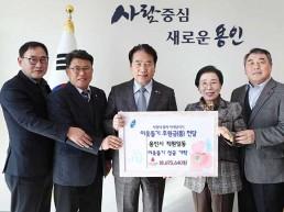 용인시 직원들 이웃돕기 성금 기탁