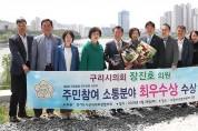 구리 장진호 시의원 최우수상 수상