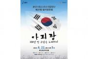 용인문화재단 2개 시립예술단 정기연주회