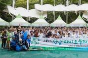 성남시 생물탐사 바이오블리츠 행사