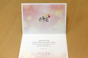 은수미 성남시장  성년의 날 축하카드 보내