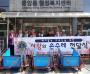 용인시 중앙동 라이온스 손수레 기증