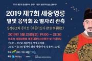 여주시 25일 세종영릉 별빛음악회 개최