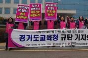 전국학비노조 경기지부 도교육청 규탄 회견