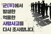 이천시 군 사망사고 진상규명위원회 홍보지원