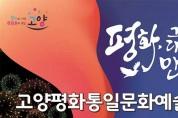 고양시 고양평화통일문화예술제 개최