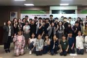 도교육청 지역청소년교육의회