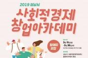성남시 사회적경제 창업 수강생 모집