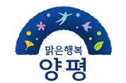 양평군 농어촌 새뜰마을사업 2곳 공모 선정