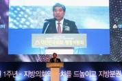 도의회 송한준 의장 지방언론 역할 강조