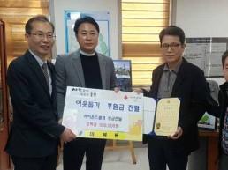 용인시 마북동 도시락 배달 ‧ 장학금 전달