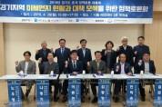 이동현 도의원 미세먼지 정책토론회 개최