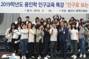 용인시 단국대·용인송담대 대학생 인구교육