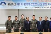 양평종합훈련장 갈등관리 협의회 개최