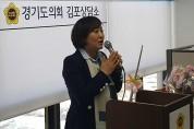 도의회 안혜영 부의장 김포상담소 개소 참석