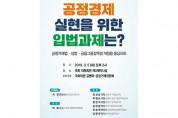 김병욱 의원 재벌개혁 입법과제 정책토론회