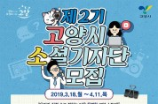 고양시 제2기 소셜기자단 모집