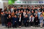 성남시 '여성·아동 안전그리미' 200명 발대