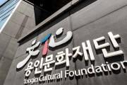 용인문화재단 지역문화컨설팅 지원사업 선정