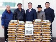 용인시 백암면 노인회 등 단체서 쌀 기탁
