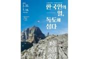 독도가 대한민국 영토라는 증거