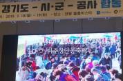 파주장단콩축제 경기관광대표축제 수상