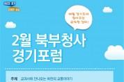 경기북부 대표 교양강좌 '북부청사 경기포럼'