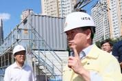 광명시 재개발·재건축 현장 안전보안관