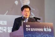 박승원 광명시장 일자리정책 우수사례 발표