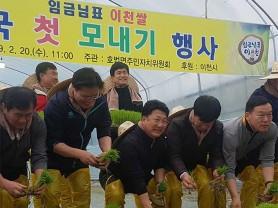 이천시 임금님표 이천쌀 전국 첫 모내기