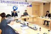 하남시 지역사회보장협의체 대표협의체 회의