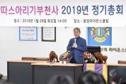 오산시 따스아리 기부천사, 정기총회 개최