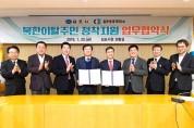 정하영 김포시장 북한이탈주민 지원협약