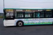 김포시 친환경 전기버스 보급율 전국 최고