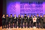 경기도 광주형 YOUTH 2030 비전 선포식