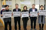 군포시의회 공수처 설치 행렬 동참