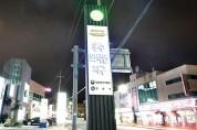 안양시 삼막마을 스토리텔링 용역결과 밝혀