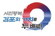 김포시 홍역 예방 및 확산 방지 당부